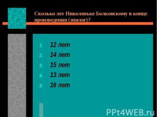 Сколько лет Николеньке Болконскому в конце произведения (эпилог)?12 лет14 лет15