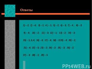 Ответы1) – 2; 2) – 4; 3) – 1; 4 ) – 1; 5) – 2; 6) – 3; 7) – 4 ; 8) – 3; 9) – 4;