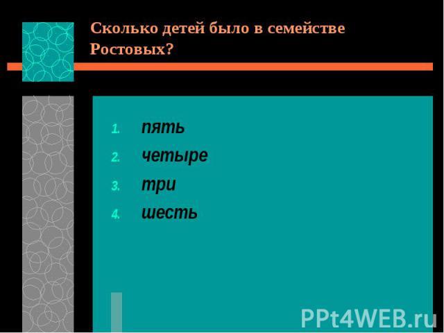 Сколько детей было в семействе Ростовых?пятьчетыретришесть
