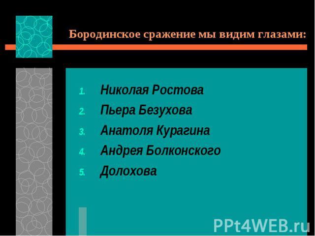 Бородинское сражение мы видим глазами:Николая РостоваПьера БезуховаАнатоля КурагинаАндрея БолконскогоДолохова