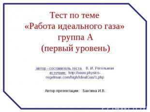 Тест по теме «Работа идеального газа» группа А(первый уровень) автор - составите
