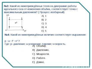 №3: Какой из нижеприведённых точек на диаграмме работы идеального газа от измене