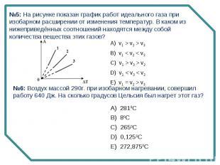 №5: На рисунке показан график работ идеального газа при изобарном расширении от
