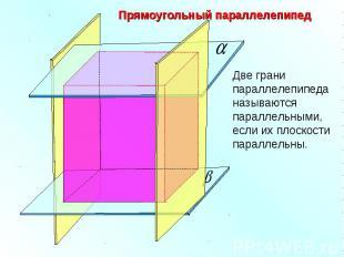 Прямоугольный параллелепипедДве грани параллелепипеда называются параллельными,