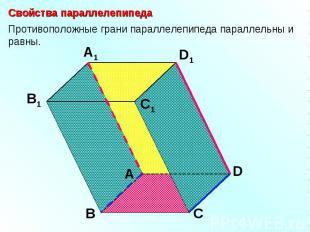 Свойства параллелепипедаПротивоположные грани параллелепипеда параллельны и равн