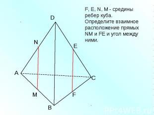 F, Е, N, M - средины ребер куба. Определите взаимное расположение прямых NM и FЕ