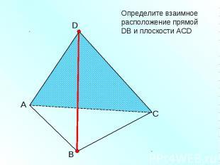 Определите взаимное расположение прямой DВ и плоскости АСD