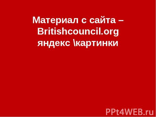 Материал с сайта – Britishcouncil.orgяндекс \картинки