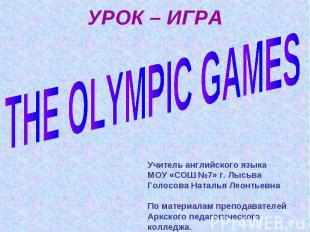 УРОК – ИГРА The Olympic Games Учитель английского языка МОУ «СОШ №7» г. Лысьва Г