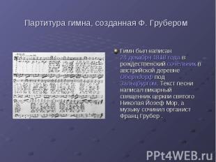 Партитура гимна, созданная Ф. Грубером Гимн был написан 24 декабря 1818 года в р