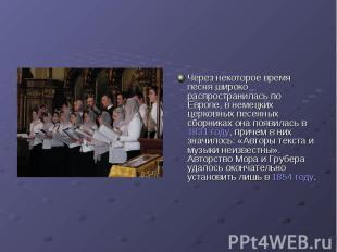 Через некоторое время песня широко распространилась по Европе, в немецких церков