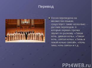ПереводПесня переведена на множество языков, существует также несколько русских