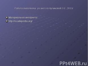 Работа выполнена уч.англ.яз Куликовой З.Е.,2011гМатериалы из интернетаhttp://ru.
