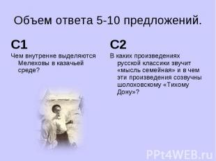 Объем ответа 5-10 предложений.Чем внутренне выделяются Мелеховы в казачьей среде