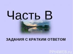 Часть В ЗАДАНИЯ С КРАТКИМ ОТВЕТОМ