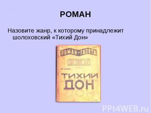 РОМАННазовите жанр, к которому принадлежит шолоховский «Тихий Дон»