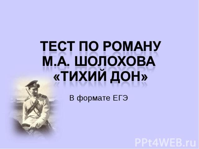 Тест по роману М.А. Шолохова «Тихий Дон» В формате ЕГЭ
