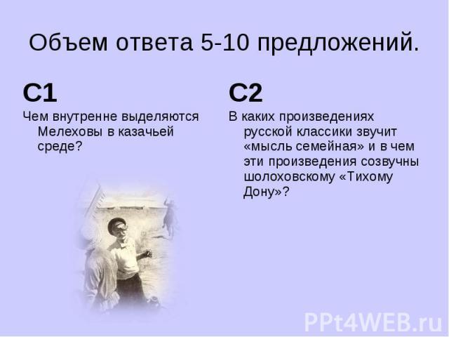 Объем ответа 5-10 предложений.Чем внутренне выделяются Мелеховы в казачьей среде?В каких произведениях русской классики звучит «мысль семейная» и в чем эти произведения созвучны шолоховскому «Тихому Дону»?