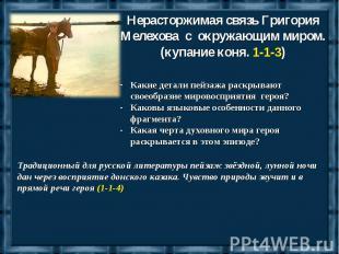 Нерасторжимая связь Григория Мелехова с окружающим миром.(купание коня. 1-1-3)Ка