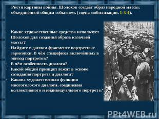 Рисуя картины войны, Шолохов создаёт образ народной массы, объединённой общим со