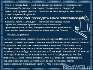 Роман «Тихий Дон» – наиболее известное в мире из произведений Шолохова. Исследов