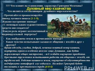 Духовный мир казачества??? Что влияет на становление характера Григория Мелехова