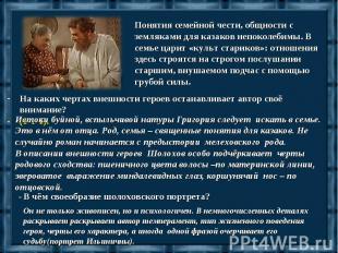 Понятия семейной чести, общности с земляками для казаков непоколебимы. В семье ц