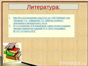 Литература:http://it-n.ru/communities.aspx?cat_no=130742&tmpl=com Захарова Т.А.,