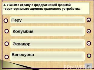 4. Укажите страну с федеративной формой территориально-административного устройс