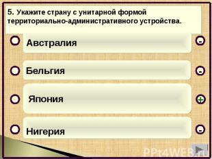 5. Укажите страну с унитарной формой территориально-административного устройства