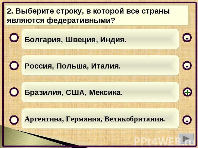 2. Выберите строку, в которой все страны являются федеративными?