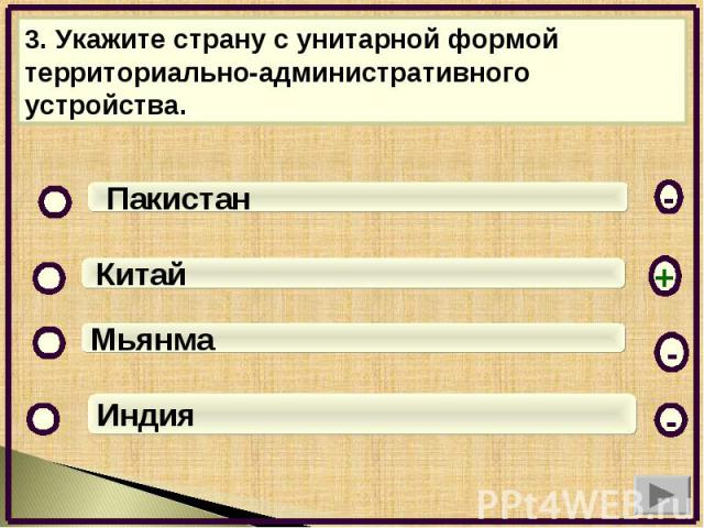 3. Укажите страну с унитарной формой территориально-административного устройства.