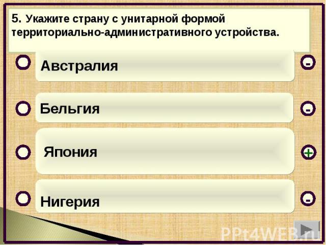 5. Укажите страну с унитарной формой территориально-административного устройства.