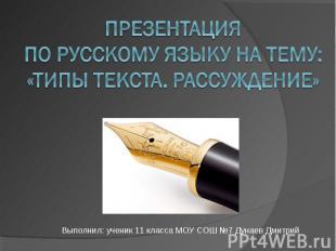 Презентация по русскому языку на тему: «Типы текста. Рассуждение» Выполнил: учен