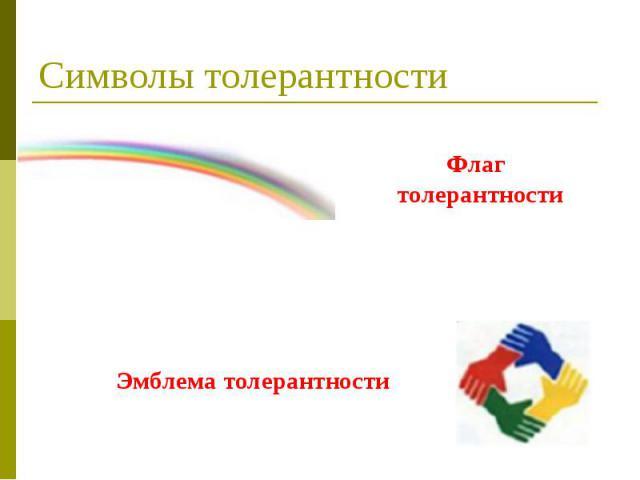 Символы толерантности Флаг толерантностиЭмблема толерантности