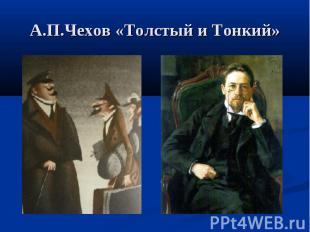 А.П.Чехов «Толстый и Тонкий»
