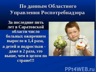 По данным Областного Управления Роспотребнадзора За последние пять лет в Саратов