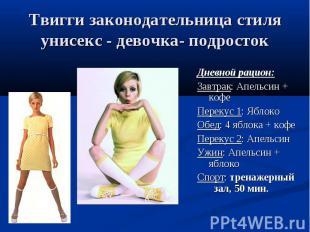 Твигги законодательница стиля унисекс - девочка- подростокДневной рацион:Завтрак