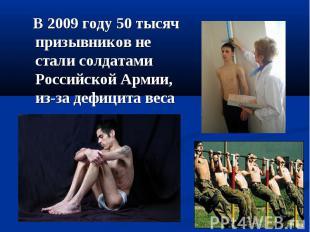 В 2009 году 50 тысяч призывников не стали солдатами Российской Армии, из-за дефи