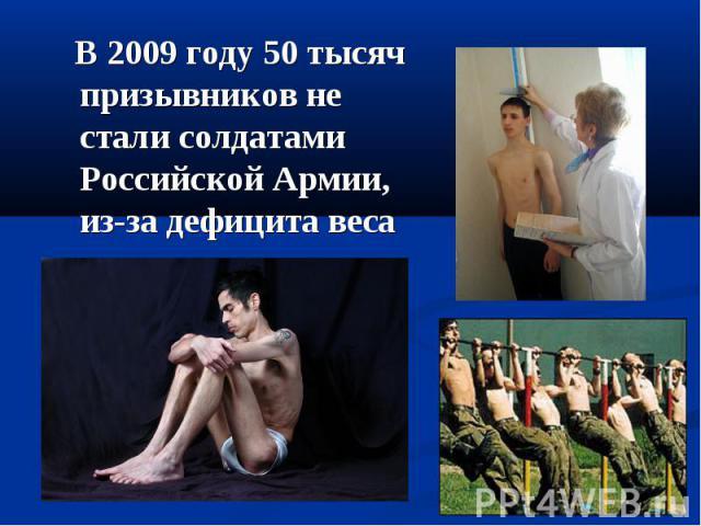 В 2009 году 50 тысяч призывников не стали солдатами Российской Армии, из-за дефицита веса