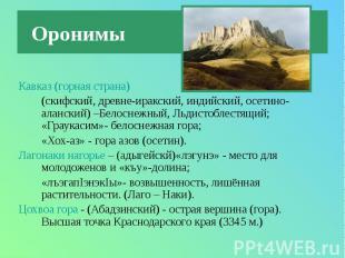 Оронимы Кавказ (горная страна)(скифский, древне-иракский, индийский, осетино-ала