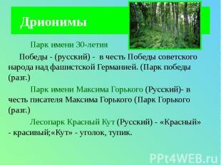 Дрионимы Парк имени 30-летия Победы - (русский) - в честь Победы советского наро