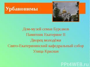 Урбанонимы Дом-музей семьи БурсаковПамятник Екатерине IIДворец молодёжиСвято-Ека