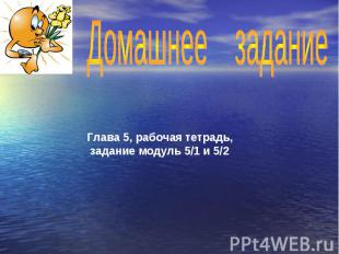 Домашнее заданиеГлава 5, рабочая тетрадь, задание модуль 5/1 и 5/2