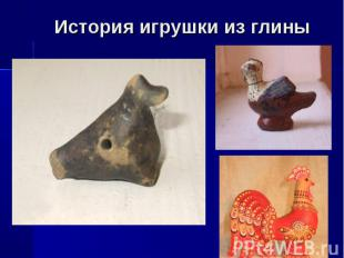 История игрушки из глины