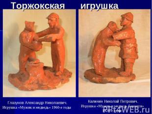 Торжокская игрушкаГлазунов Александр Николаевич. Игрушка «Мужик и медведь» 1960-