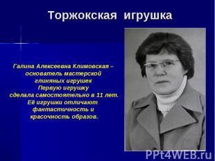 Торжокская игрушкаГалина Алексеевна Климовская – основатель мастерской глиняных