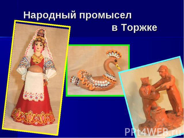 Народный промысел в Торжке