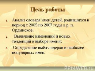 Цель работы Анализ словаря имен детей, родившихся в период с 2005 по 2007 годы в