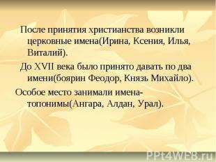 После принятия христианства возникли церковные имена(Ирина, Ксения, Илья, Витали
